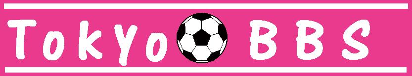 サッカー bbs