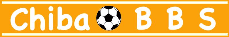 千葉サッカー掲示板